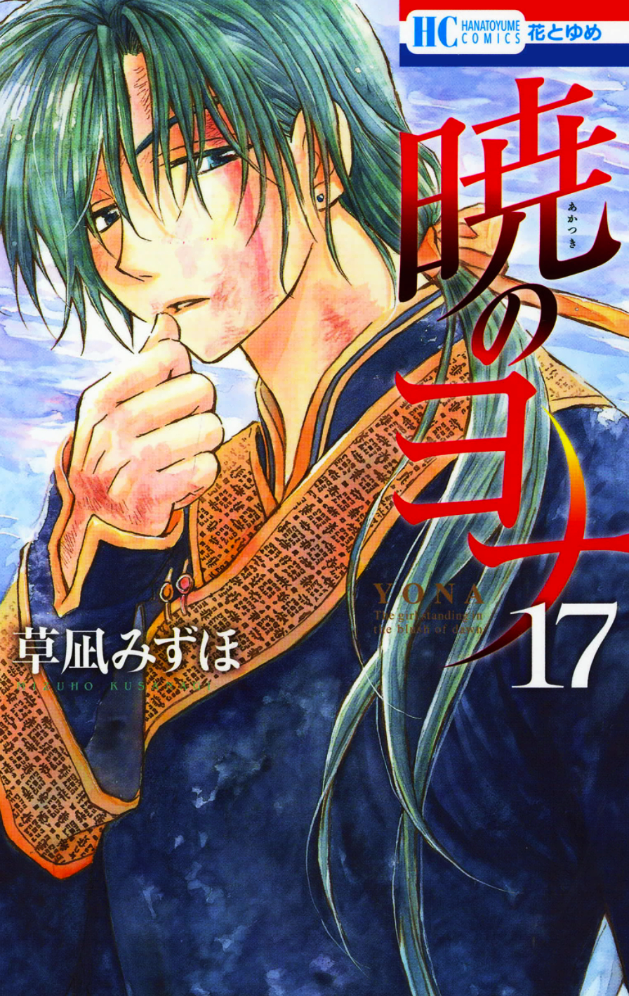 Volume17cover.png