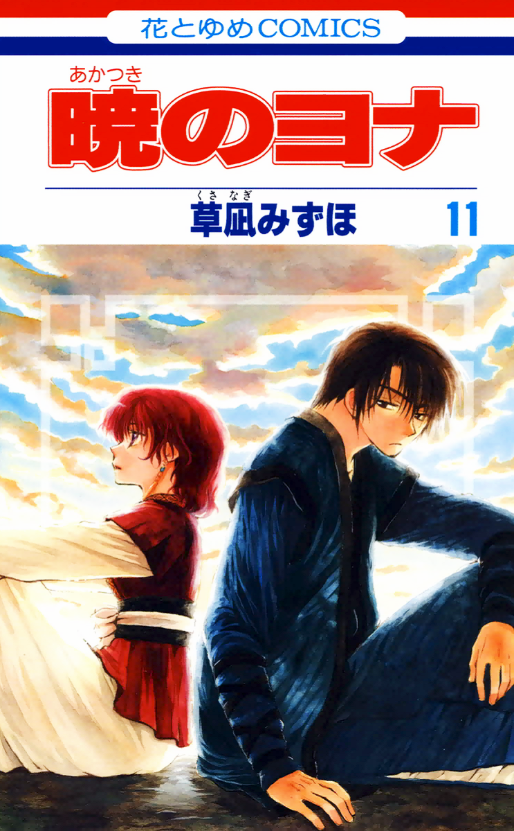Volume11cover.png