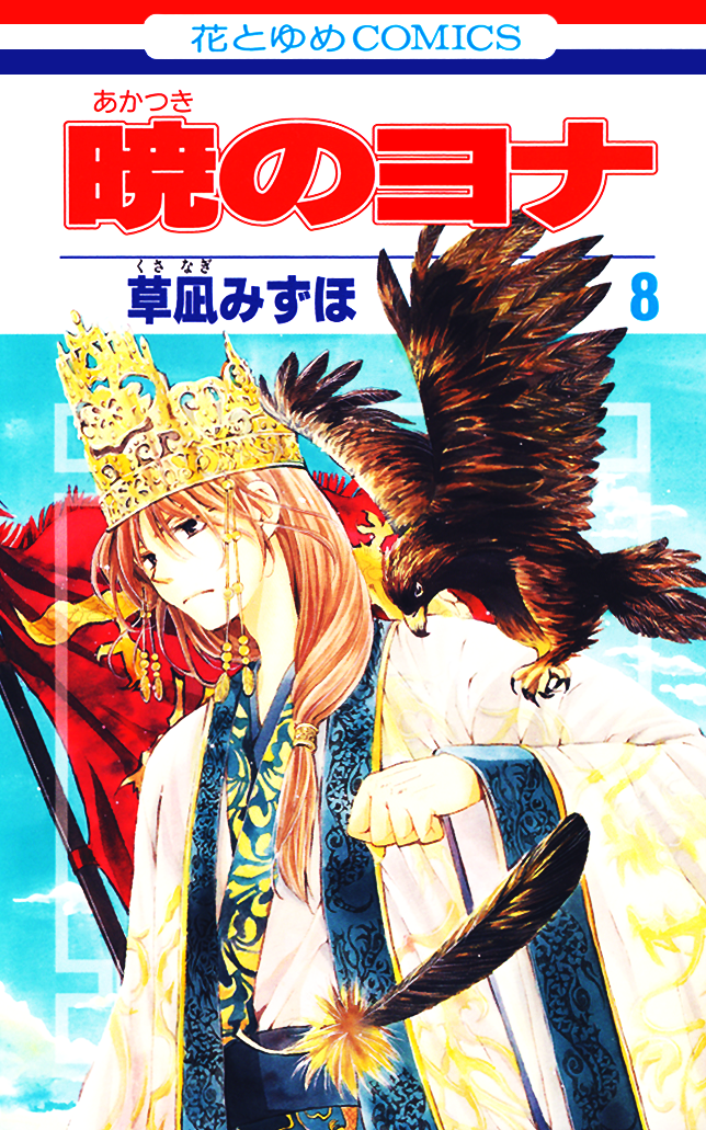 Volume8cover.png