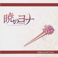 OST Cover