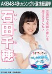 9th SSK Ishida Chiho