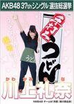 6th SSK Kawakami Rena