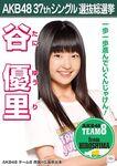 6th SSK Tani Yuri