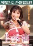 10th SSK Ueno Haruka