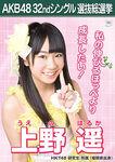 Ueno Haruka 5th SSK