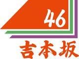 Yoshimotozaka46 Members