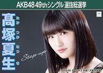 9th SSK Takatsuka Natsuki