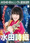 9th SSK Mizuta Shiori