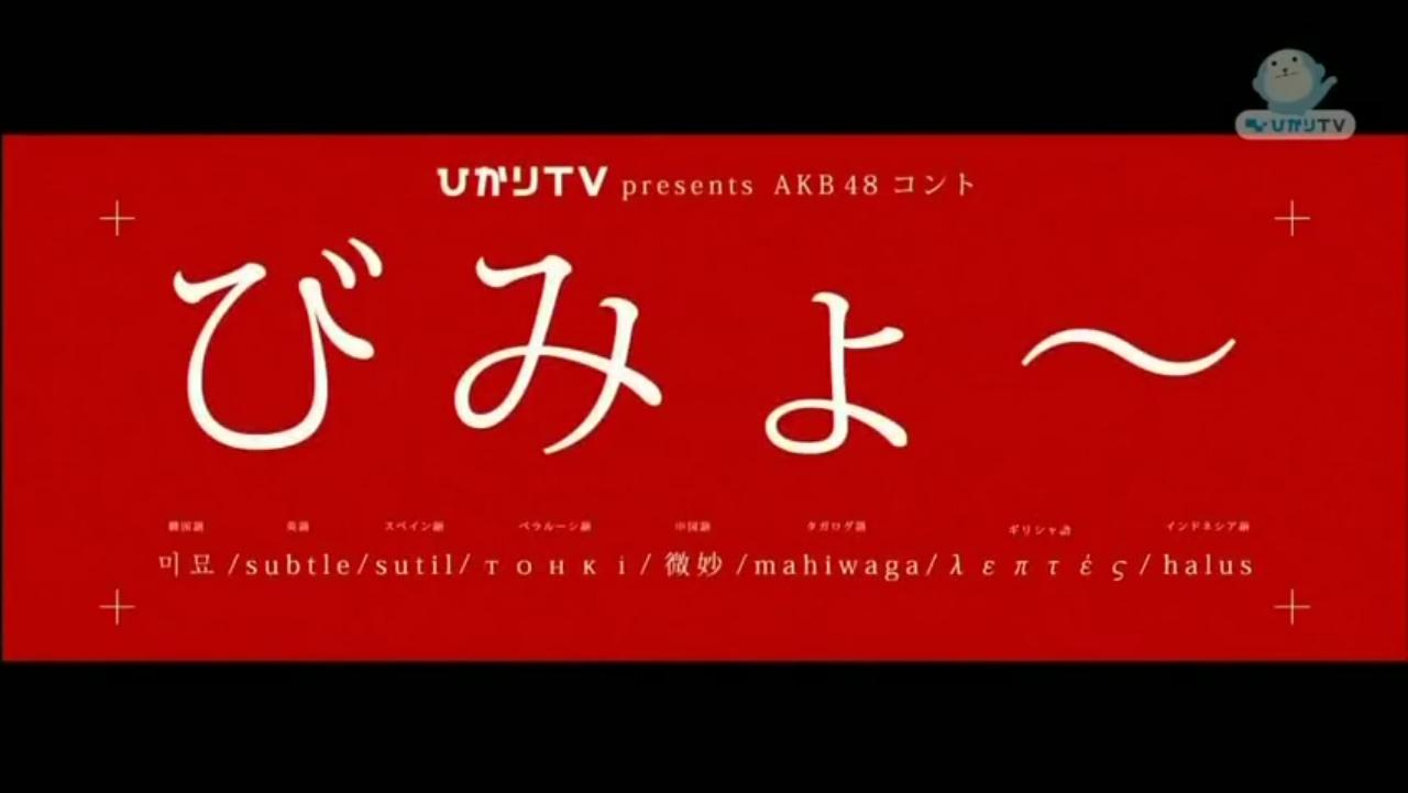 """AKB48 Konto """"Bimyo~"""""""