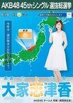 8th SSK Oya Shizuka