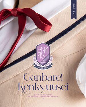 BNK48 Trainee Ganbare! Kenkyuusei.jpg