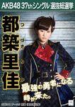 Tsuzuki Rika 6th SSK