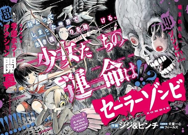 Sailor Zombie (Manga)