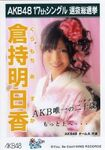 2nd SSK Kuramochi Asuka