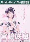 Miyawaki Sakura 7th SSK