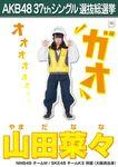 6th SSK Yamada Nana