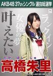 6th SSK Takahashi Juri