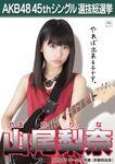 8th SSK Yamao Rina