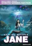 2nd SSK Jane