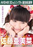 5th SSK Sato Amina