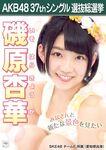 Isohara Kyoka 6th SSK