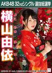 5th SSK Yokoyama Yui