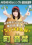 Machi Otoha 8th SSK