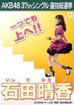 6th SSK Ishida Haruka