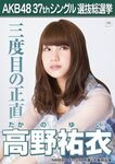 6th SSK Takano Yui
