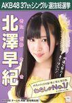 6th SSK Kitazawa Saki