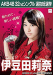 5th SSK Izuta Rina