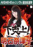 8th SSK Akashi Natsuko