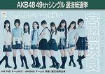 9th SSK Miyawaki Sakura