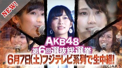 【選抜総選挙×フジテレビ】「AKB48 第6回選抜総選挙」見どころ紹介 AKB48 公式