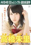 5th SSK Takahashi Juri