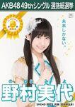 9th SSK Nomura Miyo