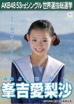 10th SSK Mineyoshi Arisa