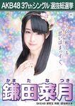 Kamata Natsuki 6th SSK