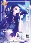 Xie TianYi SSK 2016