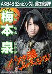 Umemoto Izumi 5th SSK