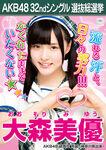 5th SSK Omori Miyuu
