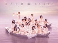 AKB48 - Tsugin o Ashiato Type-A Limited.jpg