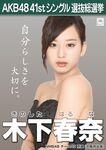 7th SSK Kinoshita Haruna