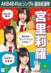 7th SSK Miyazato Rira