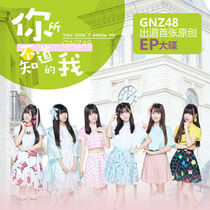 GNZ481stEPDigital.jpg