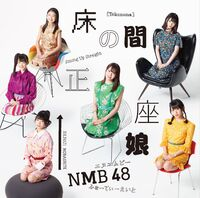 NMB4820thSingleTypeB.jpg