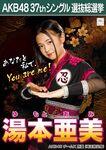 6th SSK Yumoto Ami