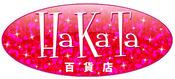 HKT48 HaKaTaHyakkaten Logo.jpg