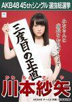 8th SSK Kawamoto Saya