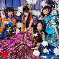 AKB48 - Kimi wa Melody Type-C Reg.jpg